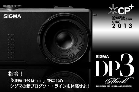 [CP+2013事前情報] 指令!「SIGMA DP3 Merril」をはじめシグマの新プロダクト・ラインを体感せよ!
