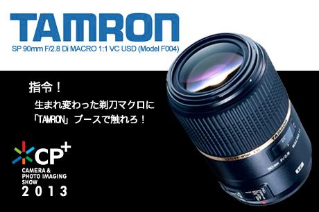 [CP+2013事前情報] 指令!生まれ変わった剃刀マクロ「SP 90mm F/2.8 Di MACRO 1:1 VC USD (Model F004)」に「TAMRON」ブースで触れろ!