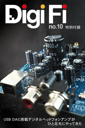 DigiFi no.10特別付録「USB DAC搭載デジタルヘッドフォンアンプ」がひと足先にやってきた