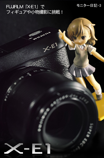FUJIFILM「X-E1」でフィギュアや小物撮影に挑戦!:モニター日記-3
