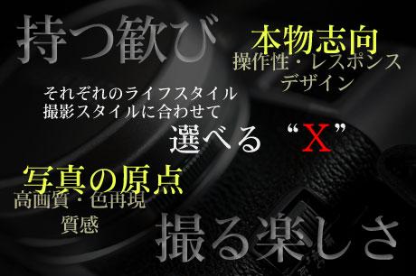 FUJIFILM「X-E2」:FUJIFILM「X」が追求するもの
