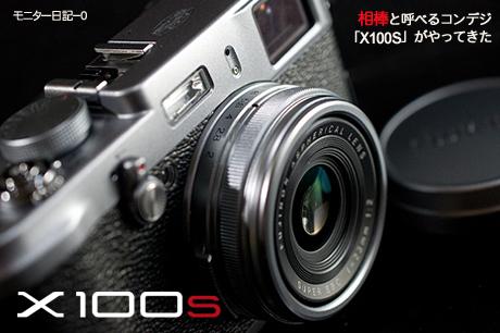 相棒と呼べるコンデジ、FUJIFILM「X100S」がやってきた!:モニター日記-0