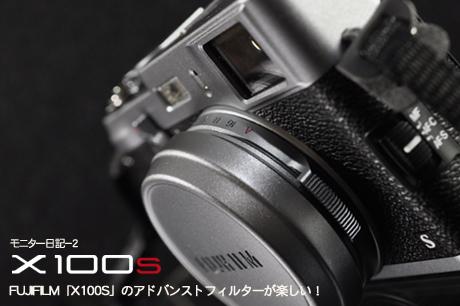 FUJIFILM「X100S」のアドバンストフィルターが楽しい!:モニター日記-2