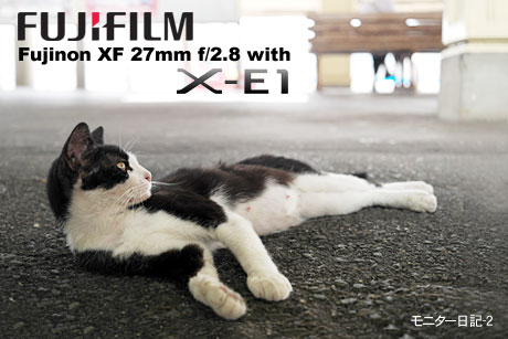 「FUJINON XF27mmF2.8」の被写体を浮かび上がらせる力に魅せられた:モニター日記-2