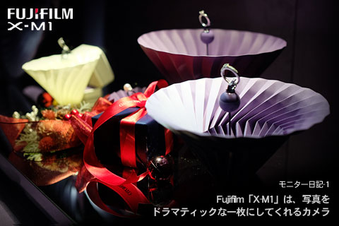 「FUJIFILM X-M1」は、写真をドラマティックな一枚にしてくれるカメラ(モニター日記-1)