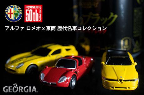 Geogia(ジョージア)『アルファ ロメオx京商 歴代名車コレクション』ゲット!