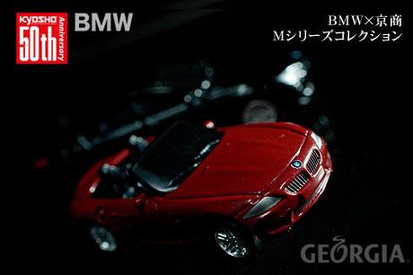 缶コーヒーGEORGIAの「BMW × 京商 Mシリーズ コレクション」ゲットしやした