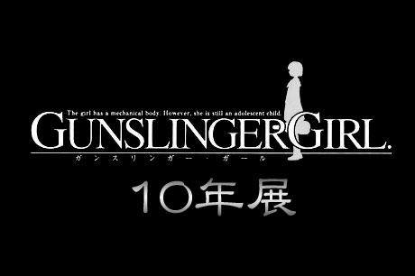 『GUNSLINGER GIRL』の10年展の開催が決定(明治大学/米沢嘉博記念図書館)