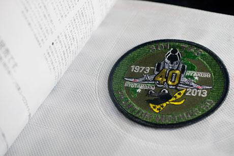 第301飛行隊40周年記念パッチ欲しさに「航空ファン 2014年1月号」買ったっす