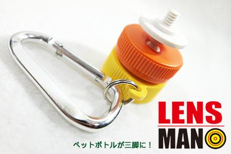 「LENS MAN(レンズマン)」はペットボトルを三脚にしちゃう、いざというときの強い味方