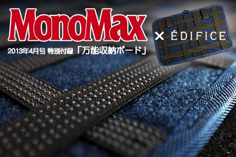 MonoMax 特別付録はタブレットも入るエディフィスの万能収納ボード