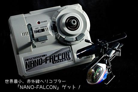 世界最小、赤外線ヘリコプター「NANO-FALCON(ナノファルコン)」買ったっす