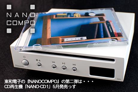 CD再生機「Olasonic NANO-CD1」5月発売!(NANOCOMPO)