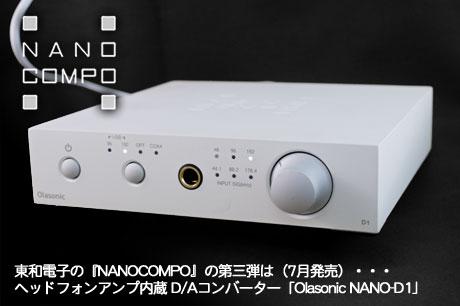 D/Aコンバーター「Olasonic NANO-D1」7月発売!(NANOCOMPO)