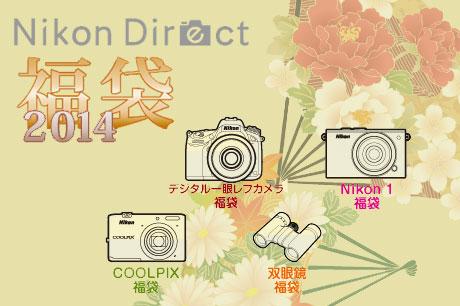 【福袋情報】ニコンダイレクトストアのHappy Bag(福袋)2014が発表されやした!