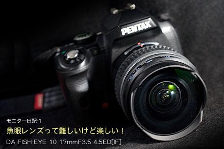 魚眼レンズって難しいけど楽しい!:DA FISH-EYE 10-17mmF3.5-4.5ED[IF]モニター日記-1