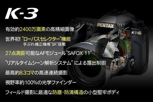 PENTAX「K-3」試作機に触れてきました!(K-3撮影体験イベント)