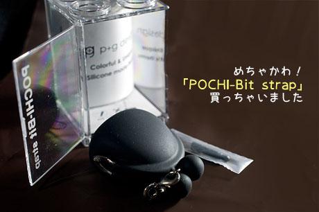 シリコン製がまぐちストラップ「POCHI-Bit strap」買っちゃいました