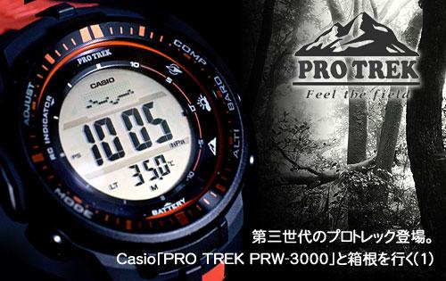 第三世代のプロトレック登場。Casio「PRO TREK PRW-3000」と箱根を行く