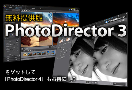 「PhotoDirector 3」を無料でゲット!さらに「PhotoDirector 4」もお得に!?