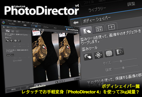 「PhotoDirector 4」を使って3kg減量?レタッチでお手軽変身(ボディシェイパー篇)