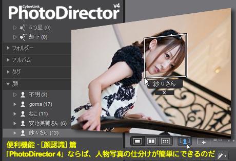 「PhotoDirector 4」は顔認識機能で人物写真の仕分けが簡単にできるのだ(便利機能-1)