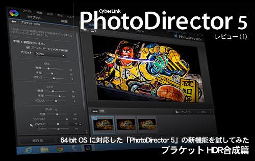 64-bit OSに対応した「PhotoDirector 5」の新機能を試してみた(ブラケットHDR合成篇)
