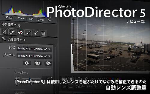「PhotoDirector 5」は使用したレンズを選ぶだけでゆがみを補正できるのだ(自動レンズ調整篇)