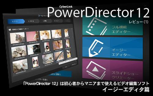 「PowerDirector 12」は初心者からマニアまで使えるビデオ編集ソフト(イージーエディタ篇)