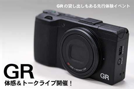 東京・大阪で「GR」体感&トークライブが開催されヤス!
