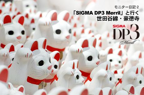 「SIGMA DP3 Merrill」と行く世田谷線ひと駅散歩・豪徳寺(モニター日記-2)