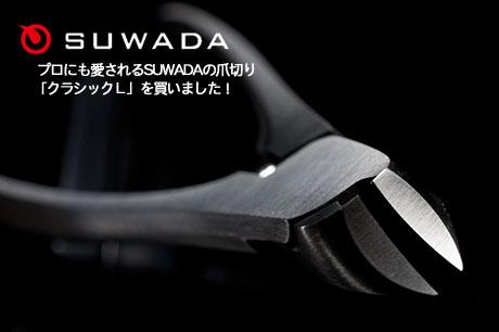 プロにも愛されるSUWADAの爪切り「クラシックL」を買いました!