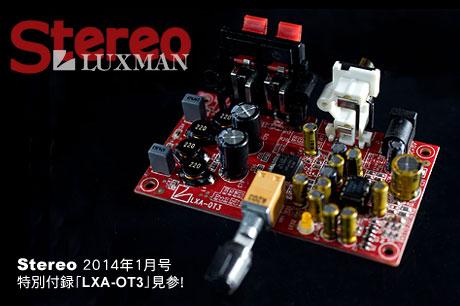 ラックスマン×ステレオ デジタルアンプ『LXA-OT3』到着!(Stereo 2014年1月号)