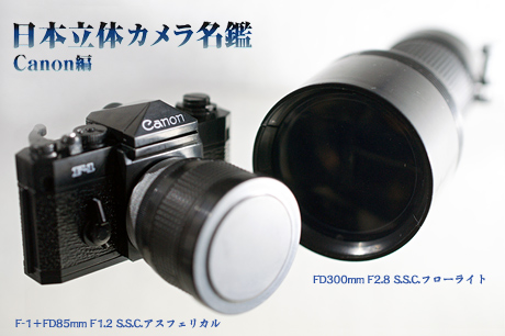 「日本立体カメラ名鑑 Canon編」発見!ガチャってみたっす