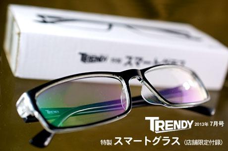 日経トレンディ7月号には特製「スマートグラス」が付いてるぞ!(限定特典なり)