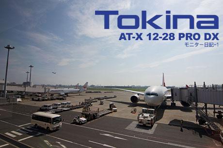 「Tokina AT-X 12-28 PRO DX」は常用できる広角ズームレンズなのだ!:モニター日記