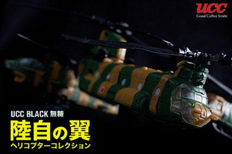UCC BLACK無糖『陸自の翼 ヘリコプターコレクション』ゲットしてきました!