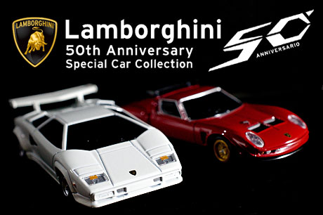 UCC『Lamborghini 50th Anniversary Special Car Collection』ゲット!