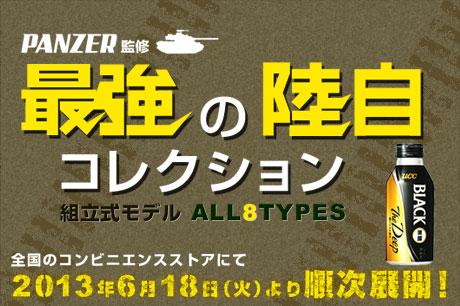 今度は『PANZER監修 最強の陸自コレクション』!UCC缶コーヒーキャンペーンは6月18日スタート