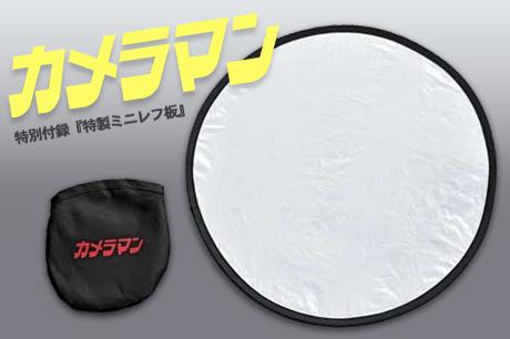 「カメラマン 2013年3月号」には特別付録『特製ミニレフ板』が付いてるっす