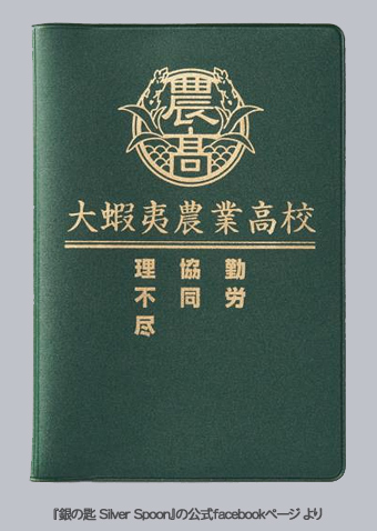 「銀の匙 Silver Spoon」7巻の特別版は、大蝦夷農業高校生徒手帳付きだぜ!