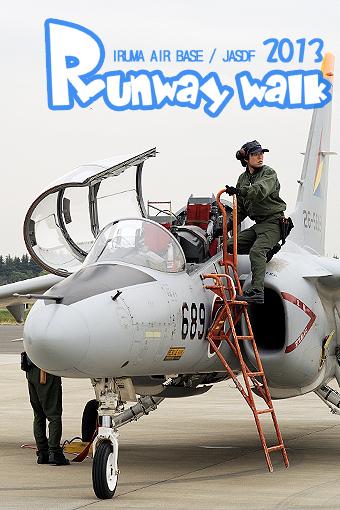 「入間基地ランウェイウォーク2013」にX-E1片手に行ってきたっす(JASDF)