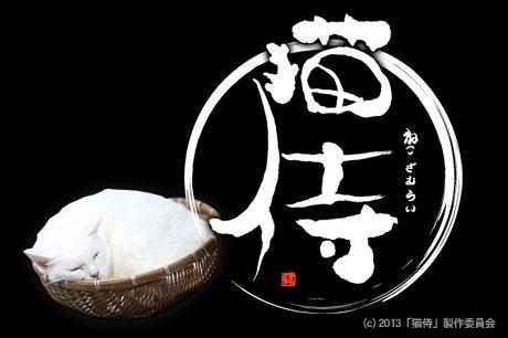 動物癒し時代劇「猫侍」が面白い!