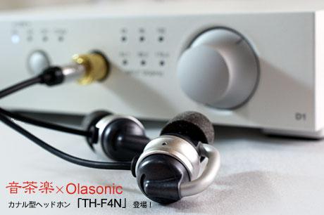Olasonicが音茶楽とコラボ! カナル型ヘッドホン「TH-F4N」をひと足先に試してみた