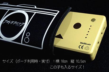 フォトテクニックデジタルの「オリジナルマウスパッドポーチ」ゲット(11月号付録)