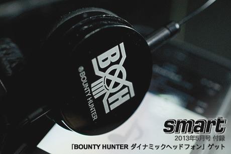 smart 2013年5月号 付録「BOUNTY HUNTER ダイナミックヘッドフォン」ゲット