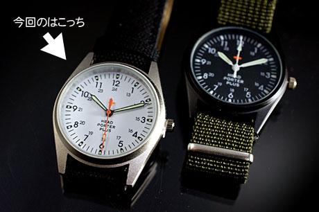 smart 2014年2月号 付録「HEAD PORTER PLUS ミリタリー腕時計」ゲット