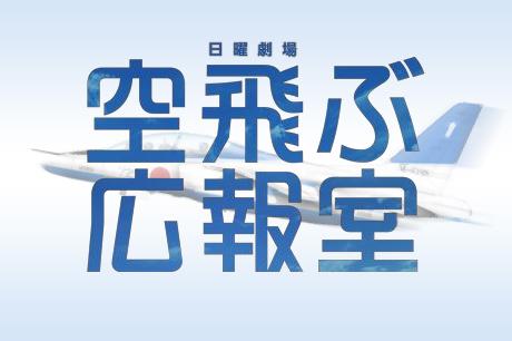 有川ファン必見!日曜劇場『空飛ぶ広報室』2013年4月14日(日)スタート