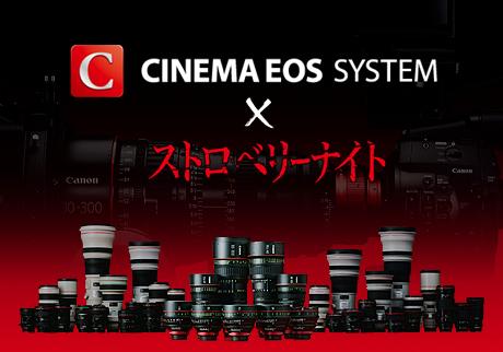 映画「ストロベリーナイト」は、全編キヤノンの [CINEMA EOS SYSTEM] で撮影!