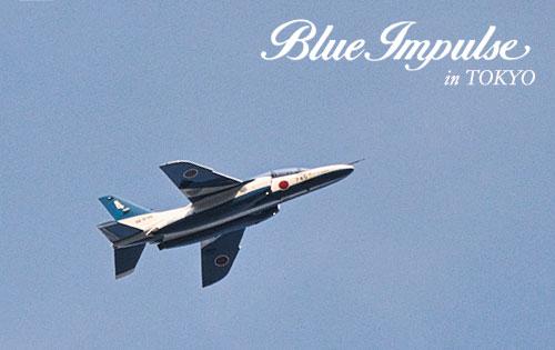 東京の空をブルーインパルス飛ぶ!(Blue Impulse in TOKYO)